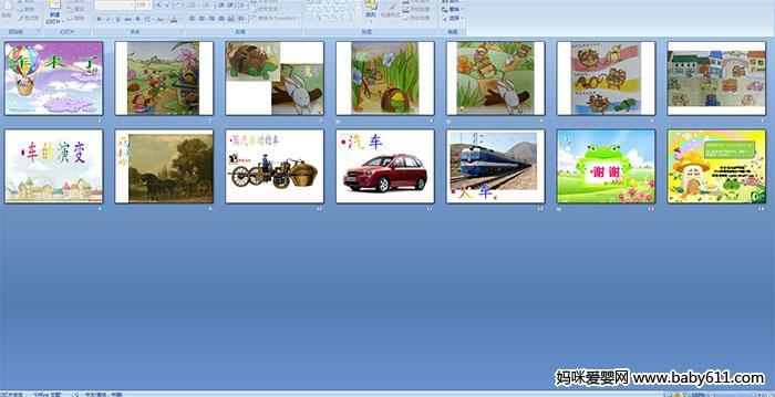 内容与要求   1.了解各种各样的车,知道它们的特殊用处。   2.按车辆上所具有的数字元素分类。用双面对称的方法做做自己喜欢的车。   此ppt多媒体课件总共14页,请往下拉点击下方按钮进行下载。