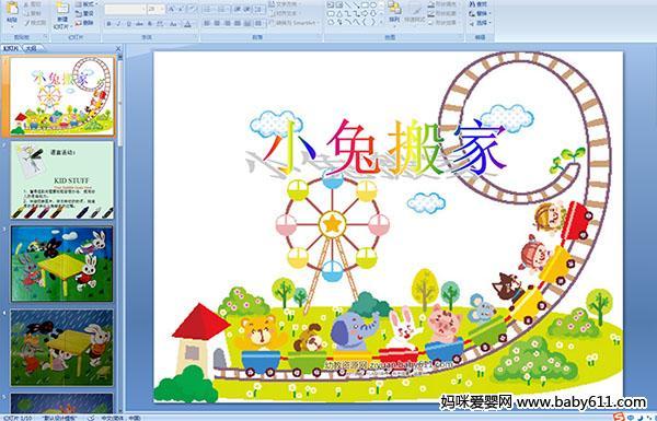 幼儿园中班语言活动《小兔搬家》ppt课件