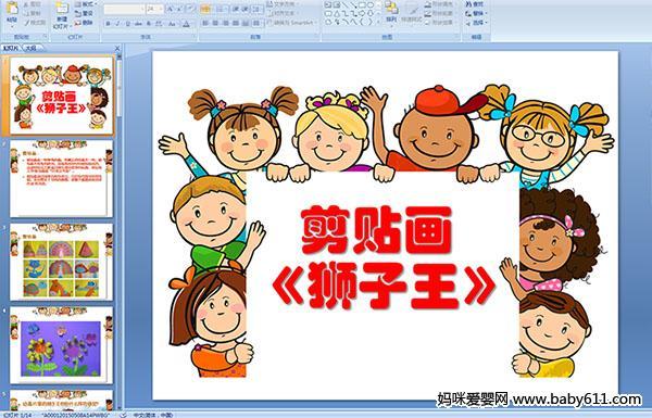 幼儿园大班美术——剪贴画《狮子王》ppt课件