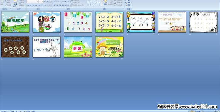 幼儿园大班数学活动——趣味数学ppt课件