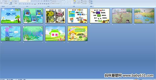 幼儿园中班语言PPT课件 春天