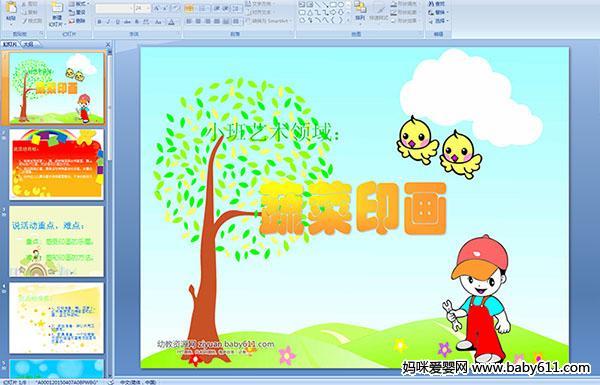 幼儿园小班艺术领域:蔬菜印画PPT课件