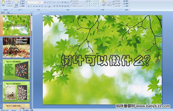 幼儿园大班艺术课件:树叶可以做什么