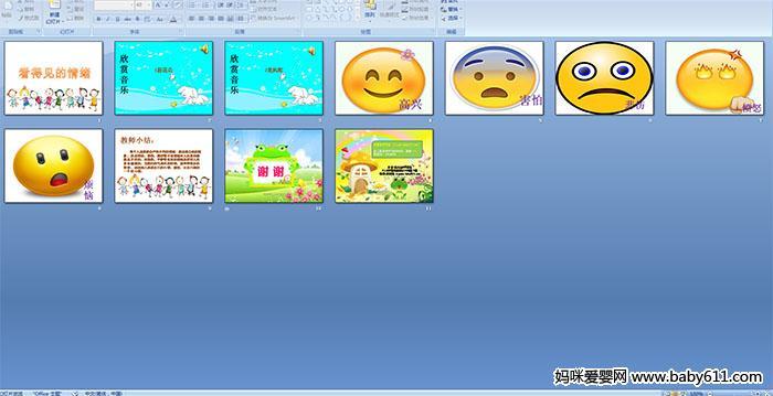 幼儿园大班健康领域_幼儿园大班健康领域心理活动《看得见的情绪》 PPT课件