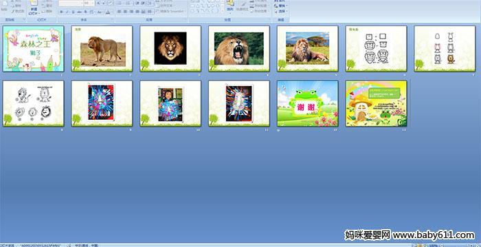 幼儿园中班美术活动《森林之王 狮子》ppt课件