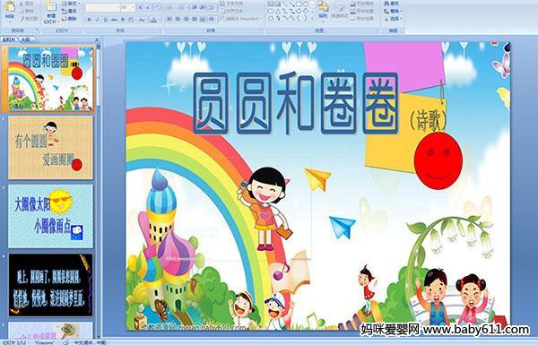 幼儿园小班语言诗歌《圆圆和圈圈》ppt课件
