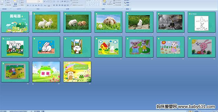 幼儿园中班美术:简笔画之兔子