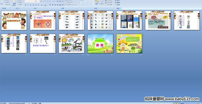 幼儿园大班语言活动《有趣的象形文字》ppt课件