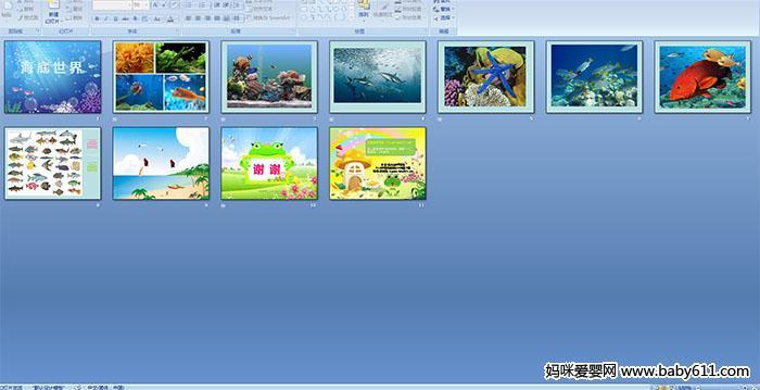 幼儿园大班多媒体美术:海底世界
