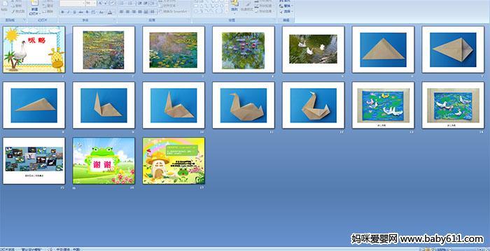 幼儿园中班美术《咏鹅》图片