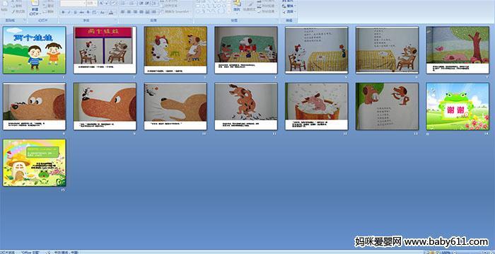 幼儿园中班故事阅读《两个娃娃》ppt课件