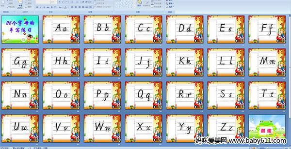 幼儿园大班拼音课件:26个字母的手写练习图片