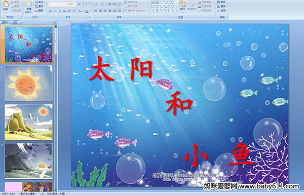 幼儿园中班语言活动ppt课件——太阳和小鱼图片