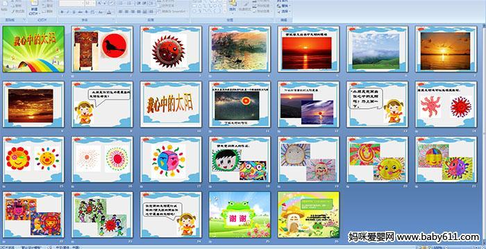 幼儿园中班美术活动——我心中的太阳图片