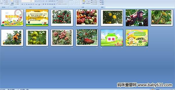幼儿园中班数学课件《秋天的果园》