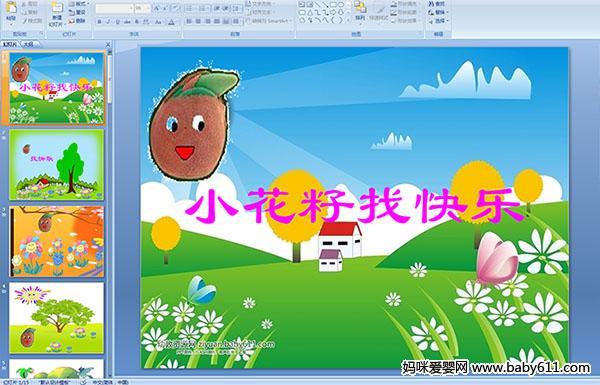 幼儿园中班语言活动《小花籽找快乐》ppt课件