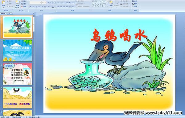 幼儿园大班多媒体语言活动《乌鸦喝水》