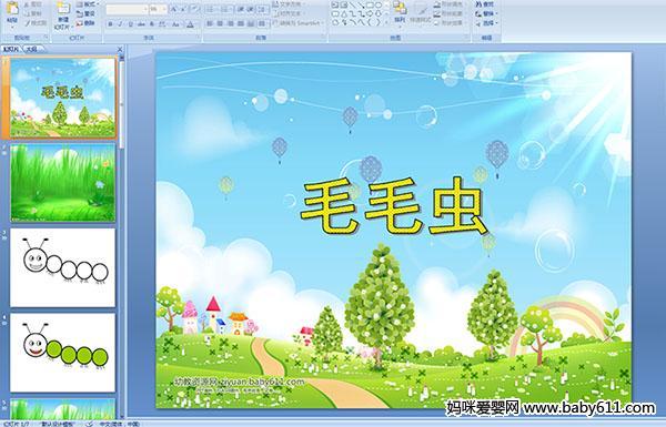 小班课件教案 - 幼儿园小班包含课件的教案图片