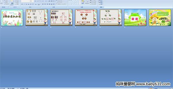 幼儿园中班数学活动 2的组成和加减PPT课件