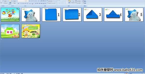 幼儿园中班手工折纸活动(多媒体课件)——开心帽