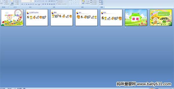 幼儿园中班多媒体数学活动:小动物排队