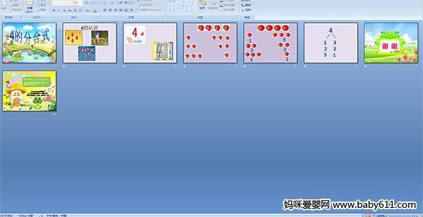 幼儿园大班数学活动《4的分合式》ppt课件