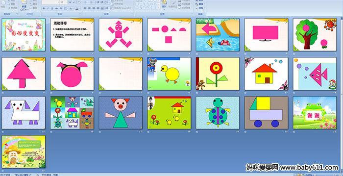 幼儿园中班多媒体数学活动——图形变变变ppt课件图片