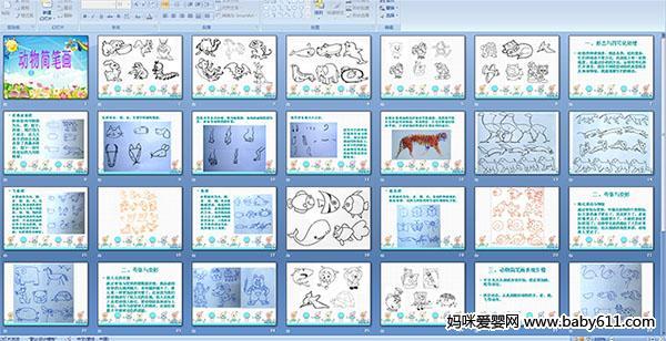 幼儿园大班多媒体美术活动——动物简笔画