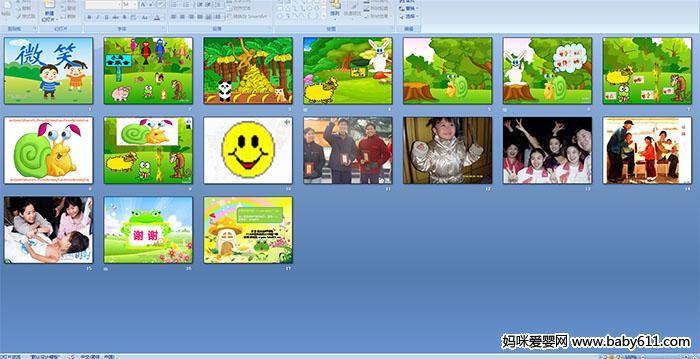幼儿园教学多媒体大班微笑《活动》语言互动图片