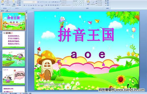 3.认识书写汉语拼音的四线格,正确掌握a o e的笔顺,知道三个字母