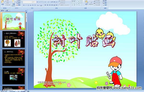 幼儿园大班美术活动课件 树叶贴画