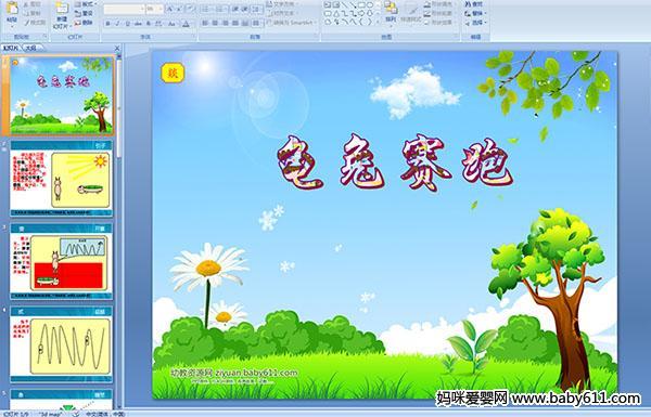 幼儿园小班故事活动《龟兔赛跑》多媒体课件