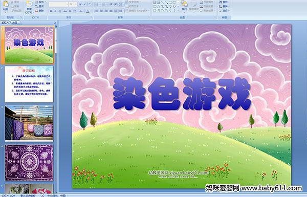 幼儿园小班美术活动《染色游戏》ppt课件图片