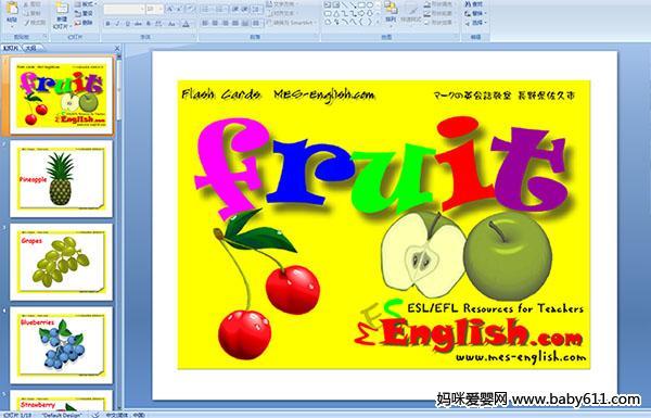 幼儿园中班英语活动《水果英语》多媒体课件