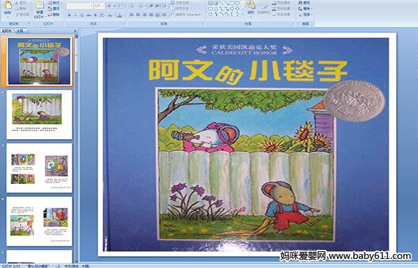 幼儿园集体绘本课件《阿文的小毯子》PPT小班文综故事备课v集体记录图片