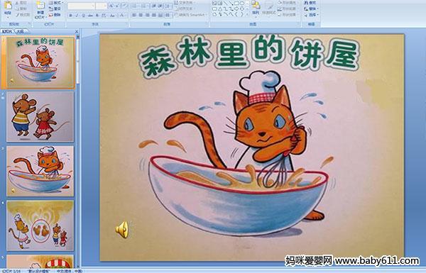 幼儿园小班语文课件:小动物的歌