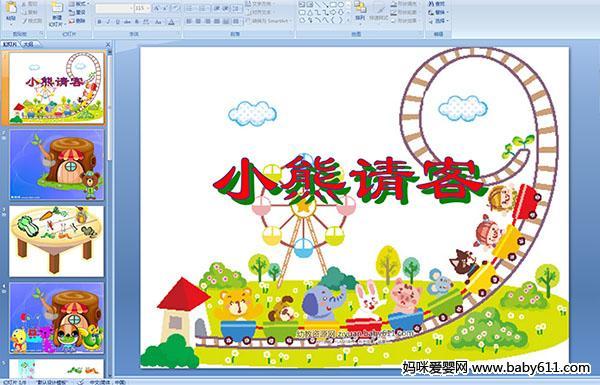 幼儿园小班语文《小熊请客》多媒体课件
