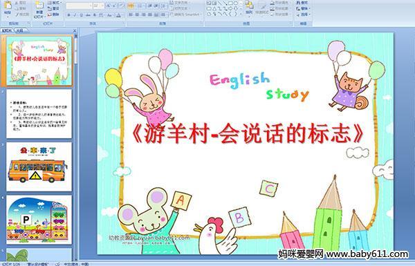 幼儿园中班科学活动《游羊村-会说话的标志》ppt课件
