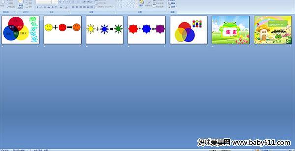 活动目标:   1、认识红,黄,蓝色,并根据色彩标记匹配相应的瓶子。   2、感知两种颜色混合后变出新颜色的现象。   3、体验自己发现的乐趣。   此ppt多媒体课件总共7页,包含教案,请往下拉点击下方按钮进行下载。