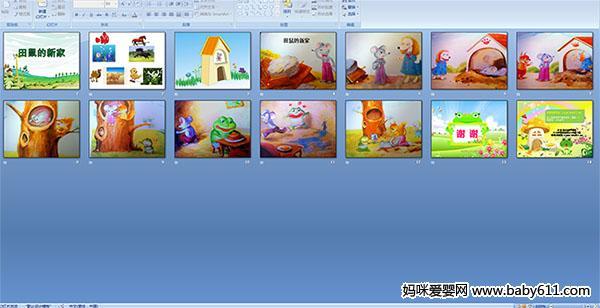 幼儿园中班语言——小田鼠的新家ppt课件