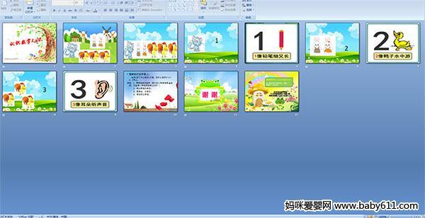幼儿园中班数学PPT课件 认识数字1 2 3