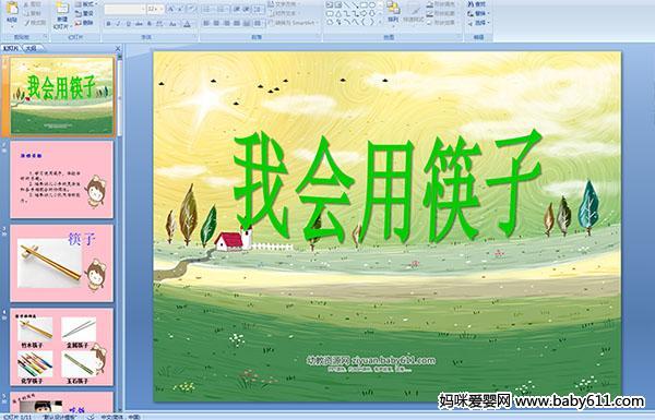 幼儿园大班健康活动:我会用筷子ppt课件