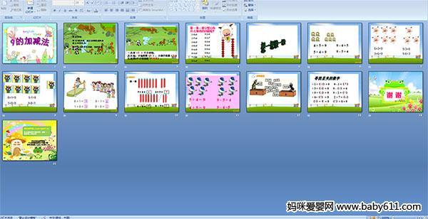 幼儿园大班多媒体数学 9的加减法
