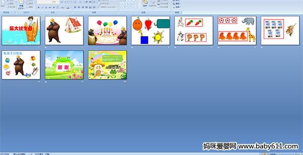 幼儿园小班数学活动教案《圆形宝宝过生日》