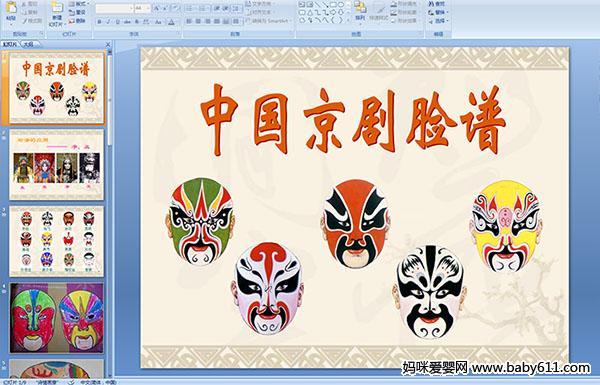 幼儿园大班美术活动 中国京剧脸谱PPT课件