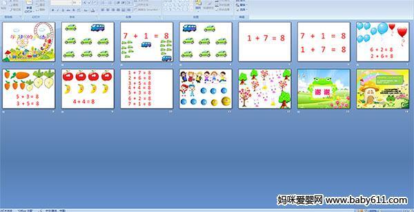 幼儿园大班数学活动课件——好玩的对称图形 类别:数学课件