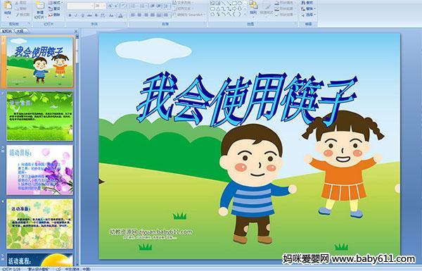 幼儿园中班健康活动课件:我会使用筷子