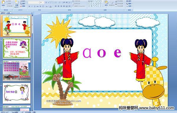 幼儿园大班拼音PPT课件 汉语拼音aoe