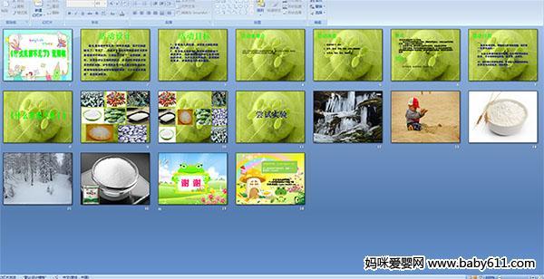 幼儿园力量大班v力量《东西不见了》说课稿ppt课件磁铁科学的课件图片