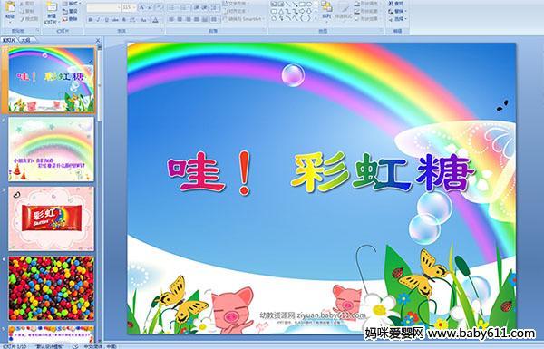 幼儿园小班科学活动:哇!彩虹糖ppt课件